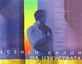 Herbstsalon der Kunst Plovdiv 2005 geht weiter...