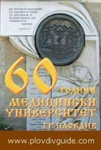 60th  anniversary of the Medical University, Plovdiv