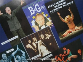 Spielplan des Dramatischen Theaters Plovdiv, Dezember'2005