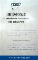 71 Jahre Bulgarischer Nationalrundfunk