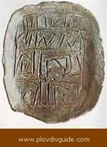 Thrakisches Alphabet – das älteste in der Welt, Dr. Stefan Guide zufolge