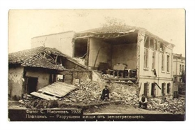 81 years since the 1928 Earthquake in the Plovdiv region