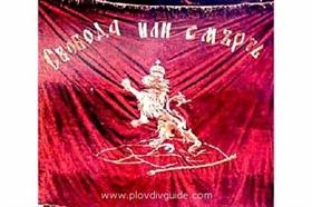 Историята на Пловдив - 141 години от създаването на Първият революционен комитет