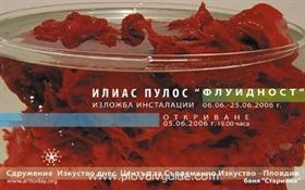 Fluidität – Ausstellung von Ilias Poulos in Plovdiv