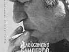 Alexander Banderov (born 1933-2007)