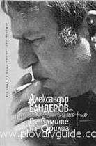 Александър БАНДЕРОВ (роден 1933 - 2007 г.)