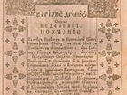 212 years of the first early Bulgarian printed book