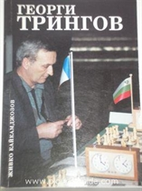Georgi Tringov, Grandmaster of chess (7 March 1937 – 2 July 2000)