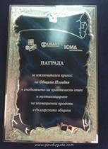 Gemeinde Plovdiv mit dem Preis für außerordentlichen Beitrag zurr Einführung und Multiplizierung von Innovationsprojekte in die bulgarischen Gemeinden