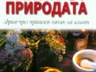 Book exhibition-and-sale at the Ivan Vazov National Library. 25 photo-exhibitions in the Old Town.