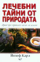 """Изложба-базар на книги в НБ """"Иван Вазов"""""""