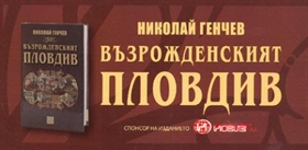 Book presentation at the Plovdiv Museum of History