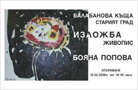 Exhibiiton at the Balabanov House Museum