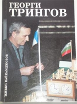 71th annivesary of the birth of Grandmaster of Chess, Georgi Tringov