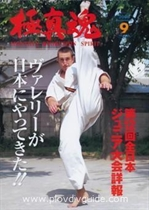 Valeri Dimitrov – Karate – Europameister