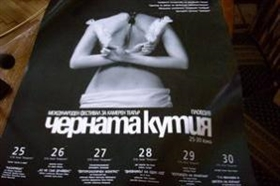 """Das Internationale Kammertheater – Festival """"Black Box"""" startet morgen in Plovdiv"""