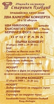 Thracian Summer 2008 concerts at the Balabanov House Museum in the Old Town