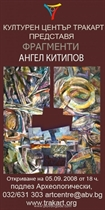 Изложба на Ангел Китипов в Тракарт