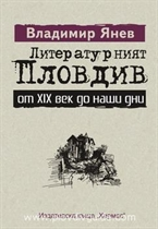 Vladimir Yanev's new book dedicated to two centuries of Literature life in Plovdiv