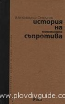 """""""History of the Minimal Resistance"""", the latest book by Alexander Sekulov"""