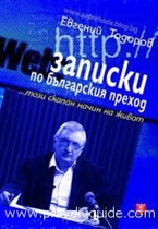 Evgenii Todorov - his new book of blogs