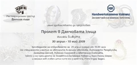 Plovdiv arts-and-crafts news