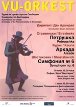 Student Orchestra from Netherlands is playing in Plovdiv on July 1 - free admission