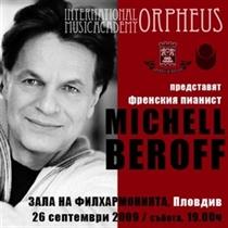 Днес - 26. септември, 19ч. в залата на Филхармонията, Пловдив - световноизвестния концертиращ пианист Мишел БЕРОФ - пиано.