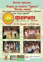 Trakia Forum of Talents