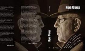 """Präsentation des Buches von Itzhak Finzi  im """"Fleck von Rorschach"""" Klub in Plovdiv"""