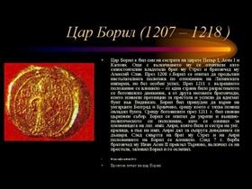 800 години от Антибогомилския сьбор