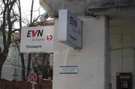 Близо 18 млн. лева ще инвестира ЕВН в областта