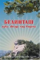 Белинташ - писмо от автора на няколко книги за Белинташ, г-н Никола Боев