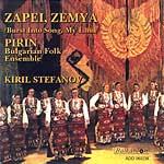Pirin Ensemble - Anniversary