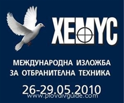 HEMUS 2010 - Messe für Militärtechnik in Plovdiv eröffnet