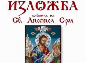 Изложба с икони и рисунки на Св. Ерм. Други събития през днешния и утрешния ден.