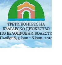 Third Congress of the Bulgarian Society of Lung Diseases