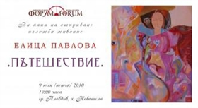 Exhibition at the Novotel Plovdiv Hotel