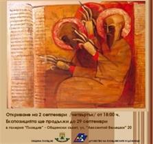 Ausstellung in Plovdiv – Kunstgalerie
