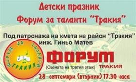 Trakia Forum event