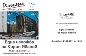Exhibition of Kiril Ivanov at the Pironessa Art Gallery