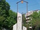 П-к на Кочо Честименски