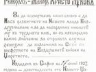 Царски рескрипт