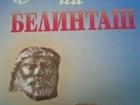 Третата книгата на Н.Боев
