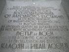 Assenovzi – Denkmal