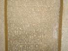 Каменен надпис