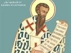 VASSILJOVDEN/VASSILEVDEN (St. Vasilij / Basil, der GroЯe) – 1. Januar