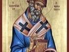 12 декември  - Св.Спиридон Чудотворец, епископ Тримитунтски