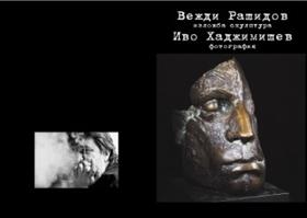 Вежди Рашидов с изложба в Пловдив