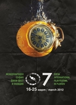 Sofia Film Fest-2012 in Plovdiv